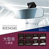 カーメイト 車用 ルームミラー エッジ リヤビューミラー 3000SR 緩曲面鏡 300mm ブルー DZ448