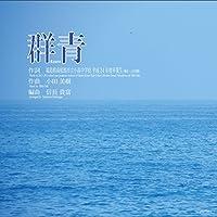 CD 群青 PANA−001 / パナムジカ
