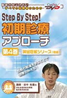 Step By Step! 初期診療アプローチ(4)~神経症候・後編/ケアネットDVD (CareNet DVD)