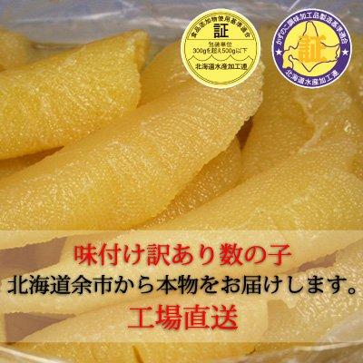 【訳あり】味付け数の子500g×2パック(黒醤油)【発送地_松平】