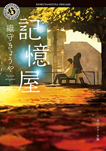 記憶屋 (角川ホラー文庫)