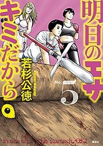 明日のエサ キミだから(5) (ヤングマガジンコミックス)