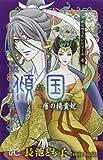 傾国ー唐の楊貴妃ー―旅の唄うたいシリーズ4 (プリンセスコミックス 旅の唄うたいシリーズ 4)