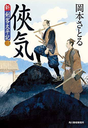 侠気 新・剣客太平記(三) (時代小説文庫)