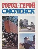 Gorod-geroĭ Smolensk: Ocherk-putevoditelʹ (Russian Edition)
