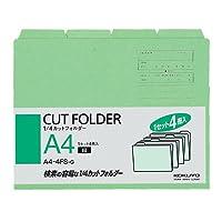 コクヨ 1/4カットフォルダー A4-4FS-G 緑 【5パックセット】