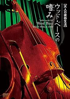 大人の楽器生活 ウッドベースの嗜み BEST PRICE 1900 [DVD]