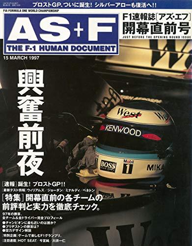 AS+F(アズエフ)1997 開幕直前号 [雑誌]