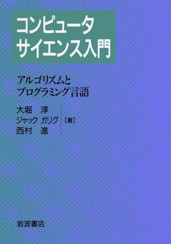 コンピュータサイエンス入門〈1〉アルゴリズムとプログラミング言語