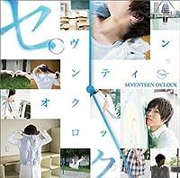 セヴンティーン・オクロック(初回盤A)(CD+DVD)