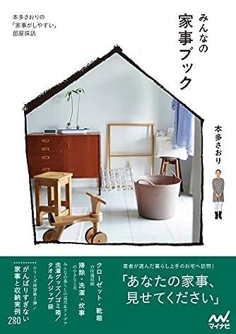 みんなの家事ブック -本多さおりの「家事がしやすい」部屋探訪-