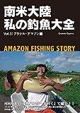 南米大陸 私の釣魚大全Vol.1:ブラジル・アマゾン編