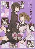 犬神さんと猫山さん (3)巻 (IDコミックス 百合姫コミックス)