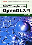 GLUT/freeglutによるOpenGL入門 (I・O BOOKS)