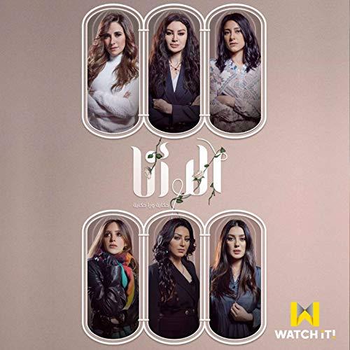 Hane'sh W Nshoof (From Ella Ana TV Series)