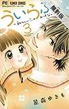 ういらぶ。―初々しい恋のおはなし―(3)【期間限定 無料お試し版】 (フラワーコミックス)