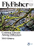 FLY FISHER(フライフィッシャー) 2021年3月号 (2021-01-22) [雑誌]