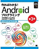 q? encoding=UTF8&ASIN=4798141380&Format= SL160 &ID=AsinImage&MarketPlace=JP&ServiceVersion=20070822&WS=1&tag=liaffiliate 22 - Android(アンドロイド)アプリの本・参考書の評判
