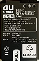 【Amazon.co.jp 限定】au エーユー 電池パック SO004UAA [電池パック URBANO AFFARE、S007、G11、S006、S005、S004対応]