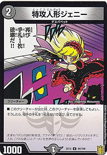 デュエルマスターズ DMEX15 84/100 特攻人形ジェニー (U アンコモン) 20周年超感謝メモリアルパック (DMEX-15)