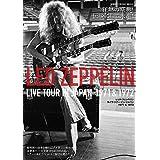 レッド・ツェッペリン ライヴ・ツアー・イン・ジャパン 1971&1972 (シンコー・ミュージックMOOK)