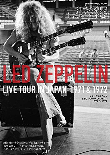 レッド・ツェッペリン ライヴ・ツアー・イン・ジャパン 1971&1972 (シンコー・ミュージックMOOK) - ヤング・ギター 企画編集部
