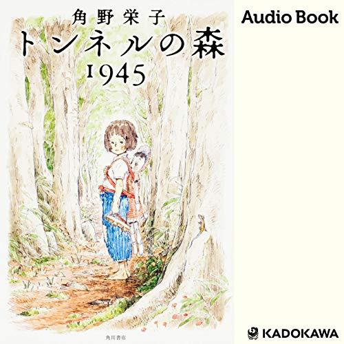 『トンネルの森 1945』のカバーアート