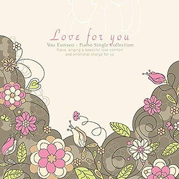그대를 사랑하는 마음