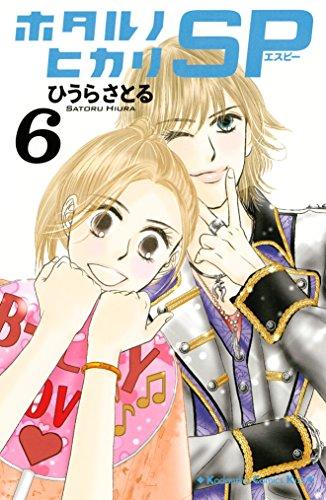 ホタルノヒカリ SP 第06巻