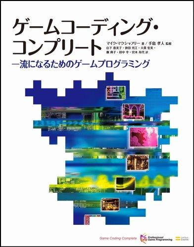 ゲームコーディング・コンプリート 一流になるためのゲームプログラミング (Professional game programming)