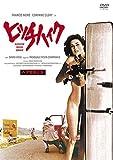 ヒッチハイク 普及版DVD[DVD]