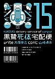 黒鷺死体宅配便(15) (角川コミックス・エース)