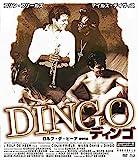 ディンゴ UHDマスター版 BD&DVD BOX[Blu-ray/ブルーレイ]