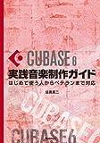Cubase6実践音楽制作ガイド 〜はじめて使う人からベテランまで対応