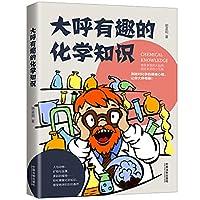 大呼有趣的化学知识(趣知识系列)