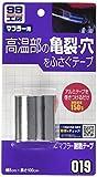 ソフト99(SOFT99) 補修用品 マフラー耐熱テープ 09019