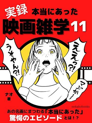 実録 本当にあった映画雑学11 あの名画にまつわる「本当にあった」驚愕のエピソードとは!?