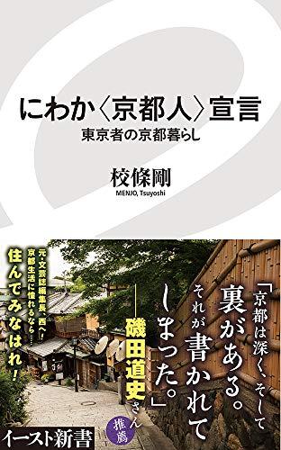 にわか〈京都人〉宣言 東京者の京都暮らし (イースト新書) - 校條剛