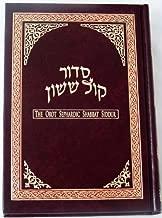 Siddur Kol Sasson/orot Sephardic Weekday Siddur/edut Mizrach