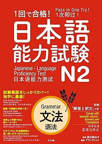 1回で合格! 日本語能力試験N2 文法