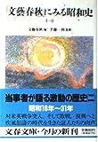 「文芸春秋」にみる昭和史 (1) (文春文庫)