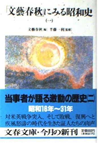 「文芸春秋」にみる昭和史 (1) (文春文庫)の詳細を見る