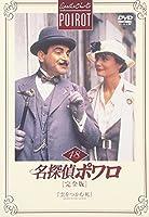 名探偵ポワロ[完全版]Vol.18 [DVD]