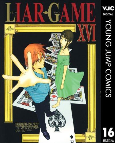 LIAR GAME 16 (ヤングジャンプコミックスDIGITAL)