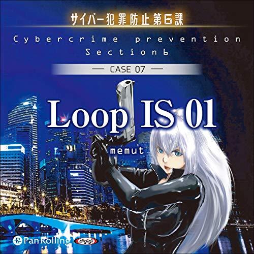 『LoopIS01(サイバー犯罪防止第6課)』のカバーアート