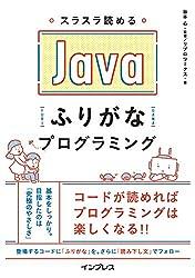 スラスラ読めるJavaふりがなプログラミング