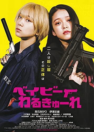 映画チラシ『ベイビーわるきゅーれ』5枚セット+おまけ最新映画チラシ3枚