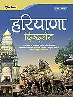 Haryana Digdarshan