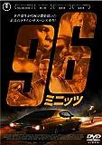 96ミニッツ [DVD]