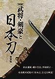 [図解]武将・剣豪と日本刀 新装版
